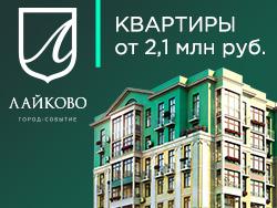 Город-событие «Лайково» Квартиры нового поколения на Рублевке
